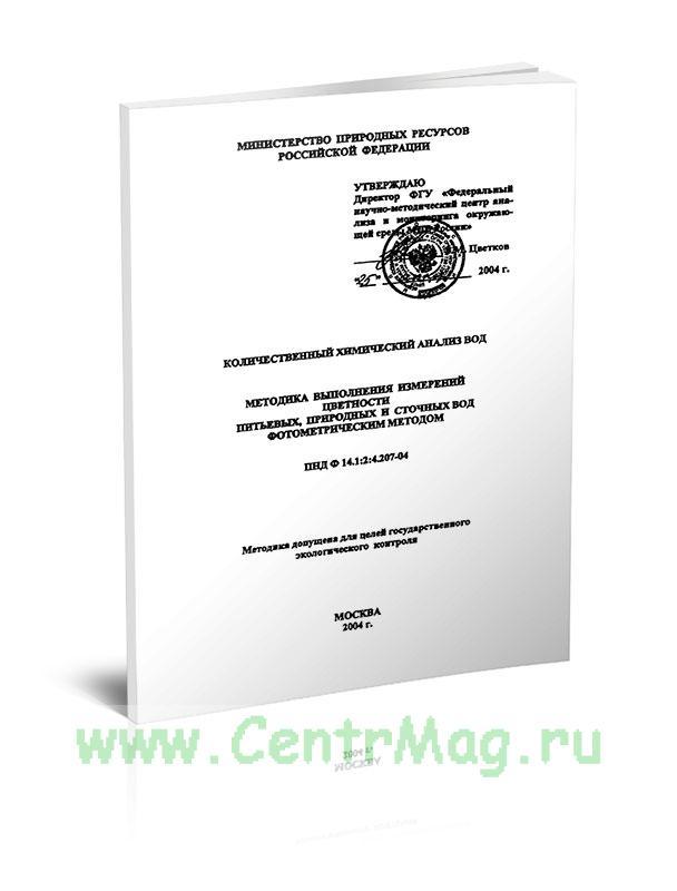 ПНД Ф 14.1:2:4.207-04 Количественный химический анализ вод. Методика выполнения измерений цветности питьевых, природных и сточных вод фотометрическим методом