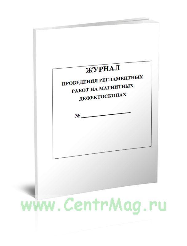 Журнал проведения регламентных работ на магнитных дефектоскопах (Приложение №6)