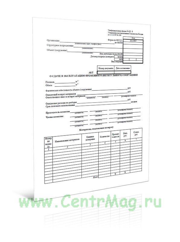 Акт о сдаче в эксплуатацию временного (нетитульного) сооружения, форма КС-8