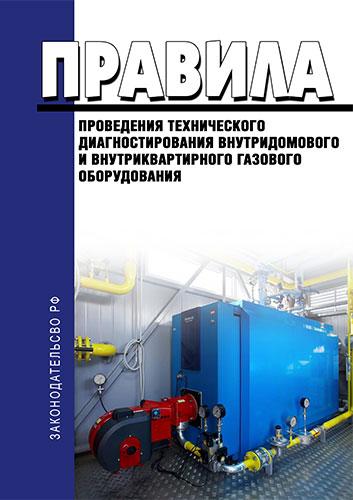 Правила проведения технического диагностирования внутридомового и внутриквартирного газового оборудования 2020 год. Последняя редакция