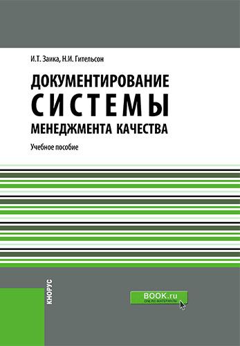Документирование системы менеджмента качества: учебное пособие