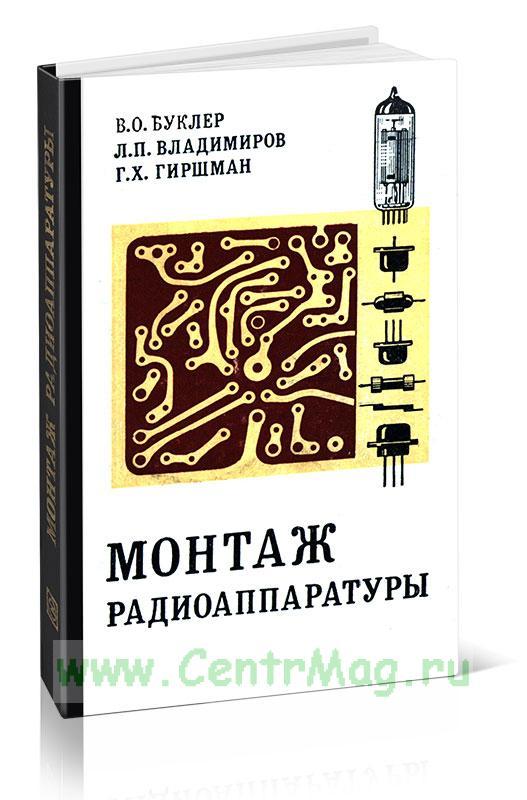 Монтаж радиоаппаратуры