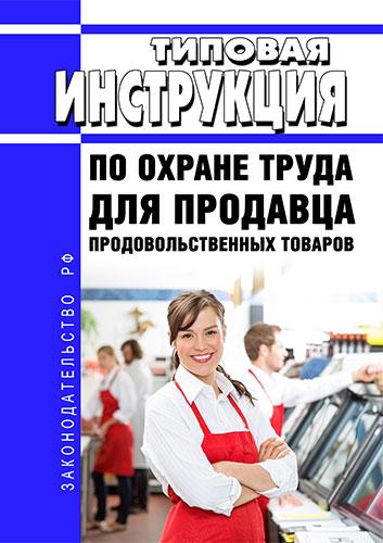 Типовая инструкция по охране труда для продавца продовольственных товаров 2019 год. Последняя редакция