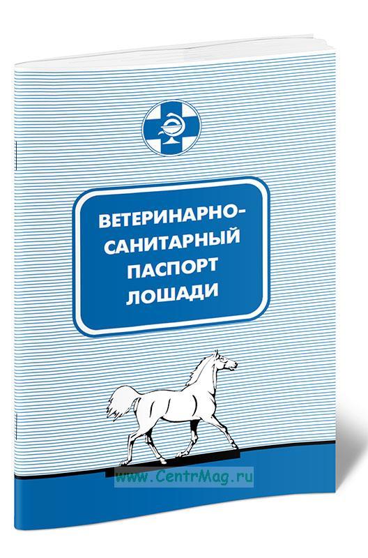 Ветеринарно-санитарный паспорт лошади
