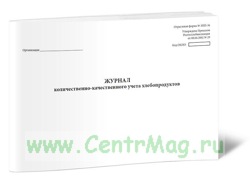 Журнал количественно-качественного учета хлебопродуктов (Форма №-ЗПП-36)
