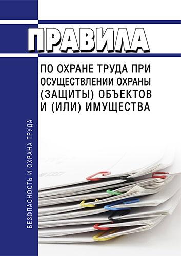 Правила по охране труда при осуществлении охраны (защиты) объектов и (или) имущества 2020 год. Последняя редакция