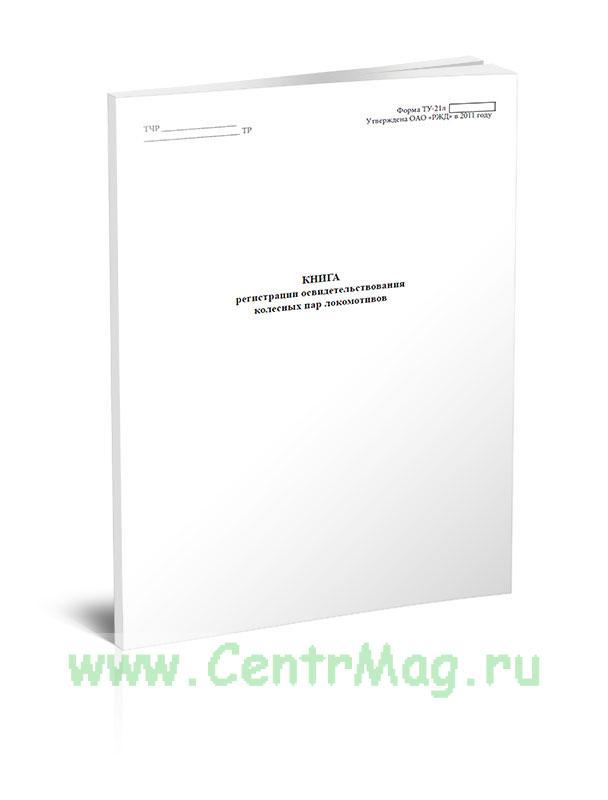 Книга регистрации освидетельствования  колесных пар локомотивов Форма ТУ-21л