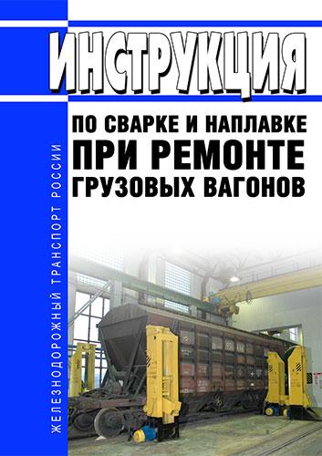 Инструкция по сварке и наплавке при ремонте грузовых вагонов 2020 год. Последняя редакция