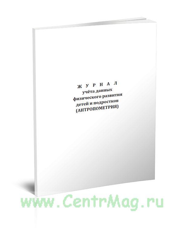 Журнал учета данных физического развития детей и подростков (антропометрия)