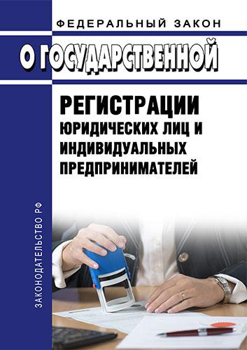 Регистрация юл и ип закон для ип регистрация
