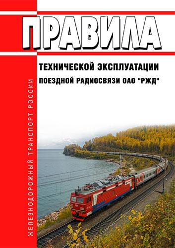 Правила технической эксплуатации поездной радиосвязи ОАО