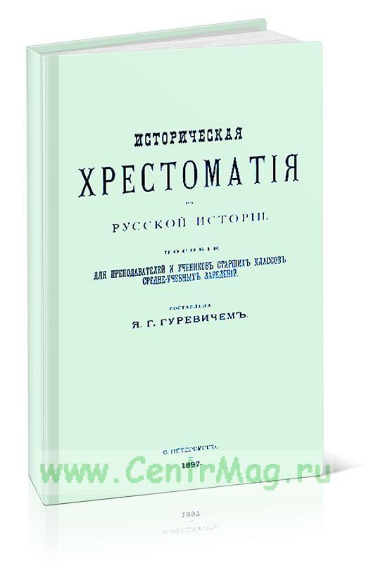 Историческая хрестоматия по русской истории. Часть третья
