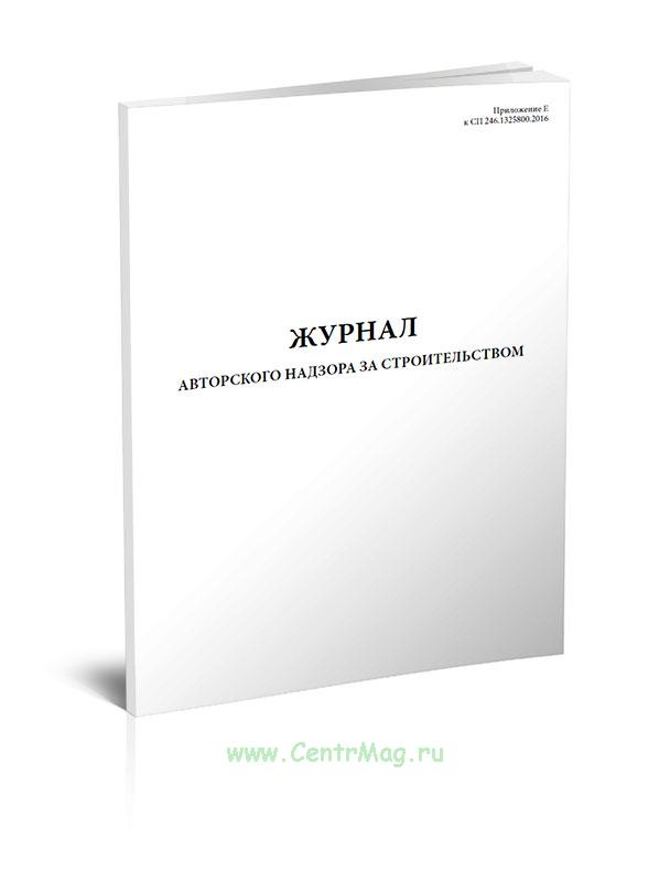 Журнал авторского надзора за строительством СП 246.1325800.2016