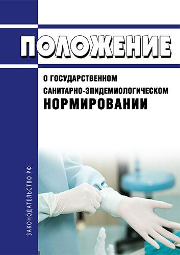 Положение о государственном санитарно-эпидемиологическом нормировании 2019 год. Последняя редакция