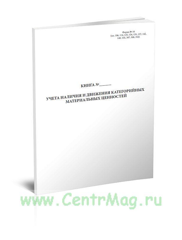 Книга учета наличия и движения категорийных материальных ценностей (Форма 10)