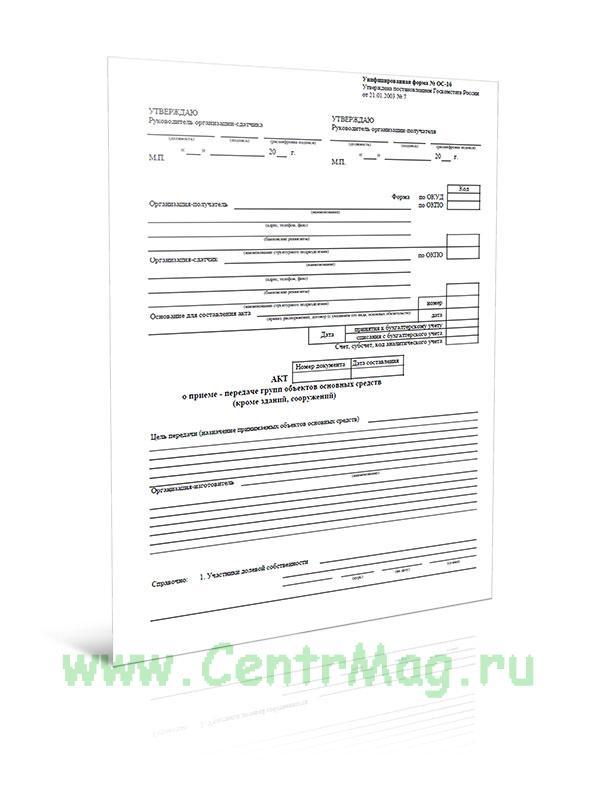Акт о приеме-передаче групп объектов основных средств (кроме зданий, сооружений) (Форма ОС-1б)