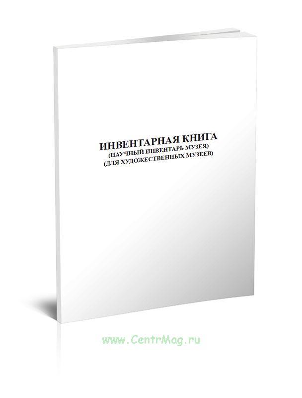 Инвентарная книга (научный инвентарь музеев) (для художественных музеев)