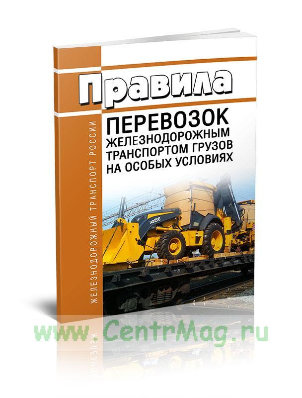 Правила перевозок железнодорожным транспортом грузов на особых условиях 2020 год. Последняя редакция