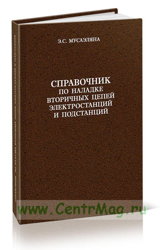 Справочник по наладке вторичных цепей электростанций и подстанций. 2-е изд