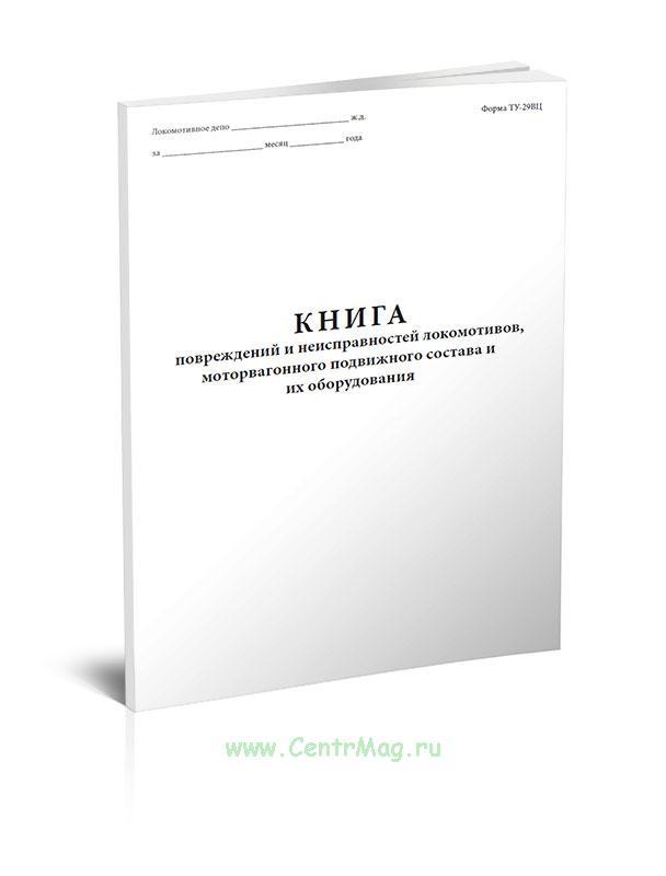 Книга повреждений и неисправностей локомотивов, моторвагонного подвижного состава и их оборудования (Форма ТУ-29ВЦ)