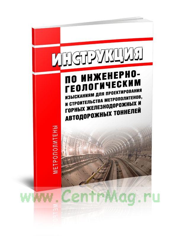 ВСН 190-78 Инструкция по инженерно-геологическим изысканиям для проектирования и строительства метрополитенов, горных железнодорожных и автодорожных тоннелей 2019 год. Последняя редакция