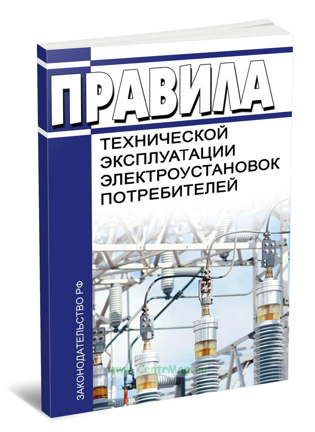 Правила технической эксплуатации электроустановок потребителей 2019 год. Последняя редакция
