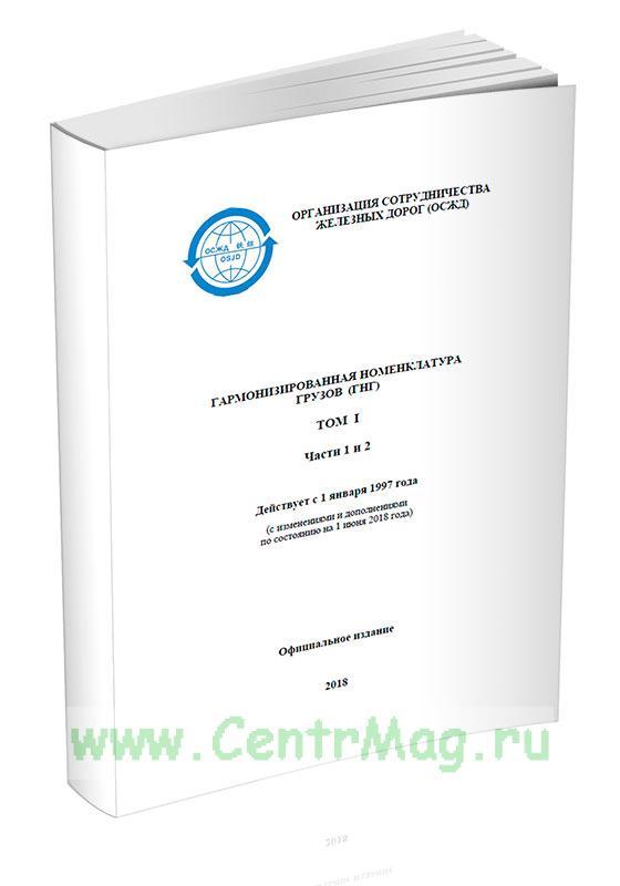 Гармонизированная номенклатура грузов (ГНГ). Том 1, части 1 и 2  (№137)