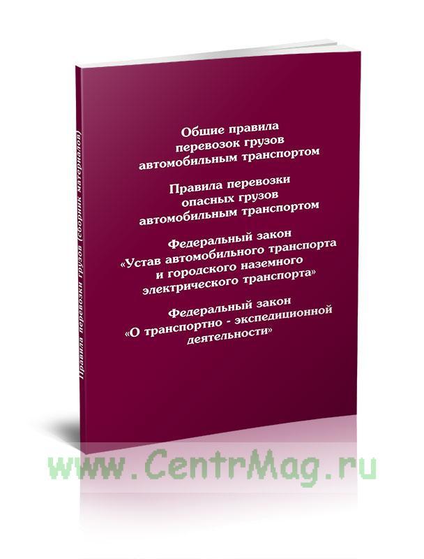 Правила перевозок грузов автомобильным транспортом (сборник нормативно-правовых актов)