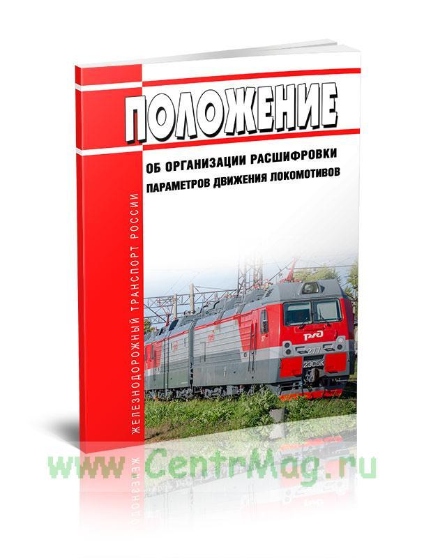 Положение об организации расшифровки параметров движения локомотивов 2020 год. Последняя редакция