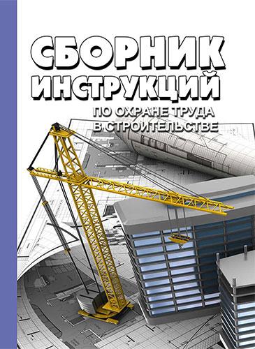 Сборник инструкций по охране труда в строительстве