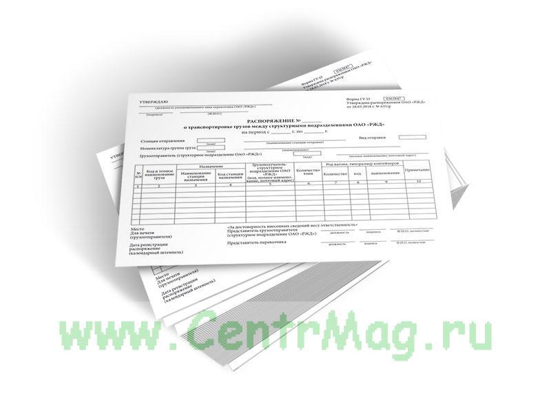 Распоряжение о транспортировке грузов между структурными подразделениями ОАО «РЖД» (Форма ГУ-13)