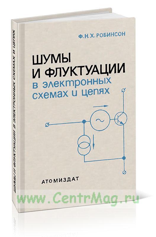 Шумы и флуктуации в электронных схемах и цепях