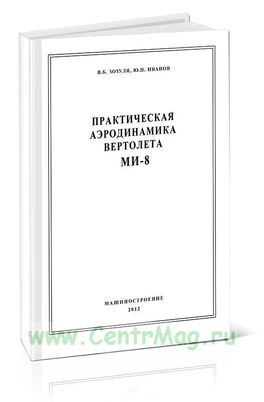 Практическая аэродинамика вертолета Ми-8