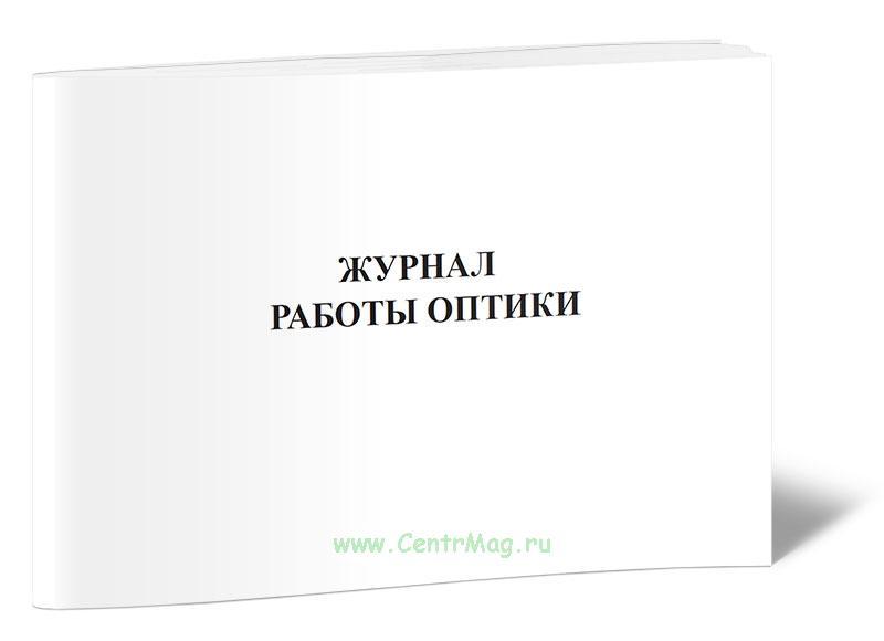 Журнал работы оптики