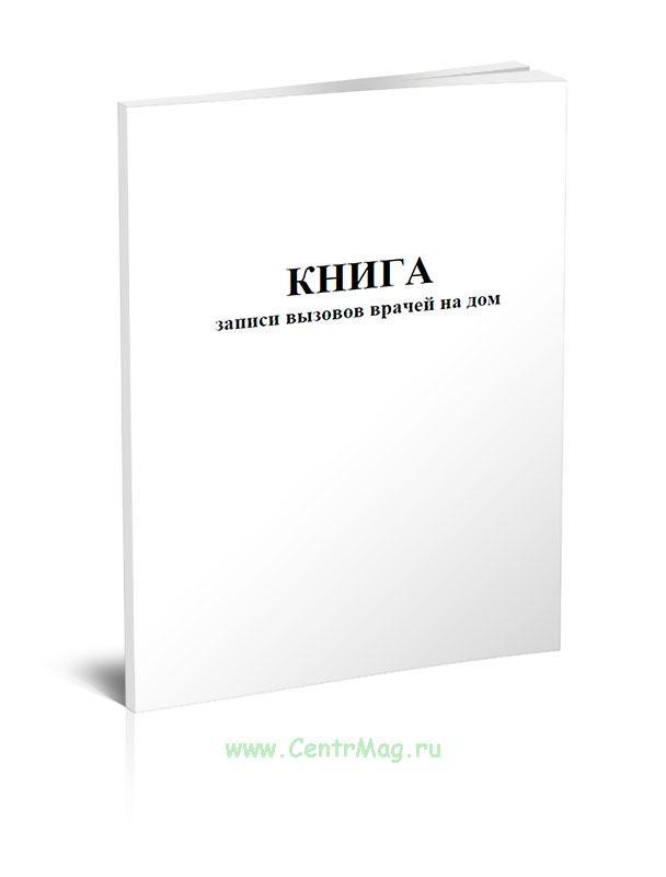 Книга записи вызовов врачей на дом, Форма 031/у