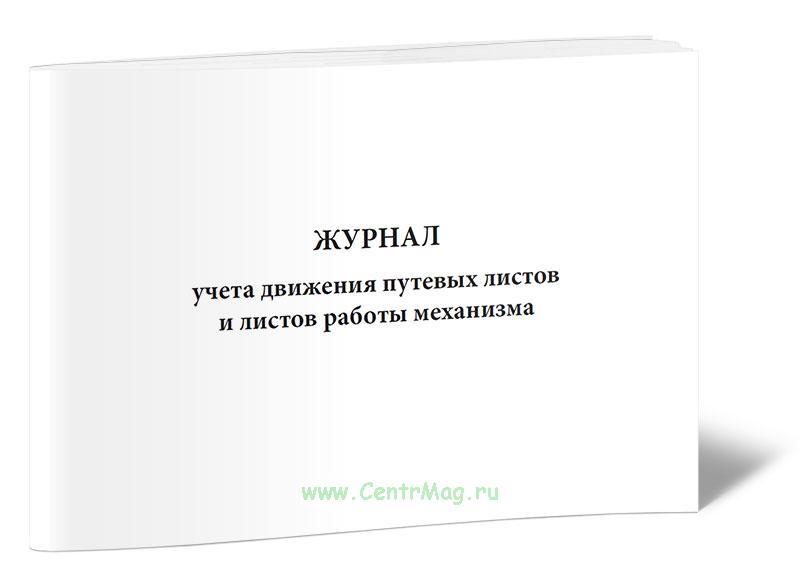 Журнал учета движения путевых листов и листов работы механизмов