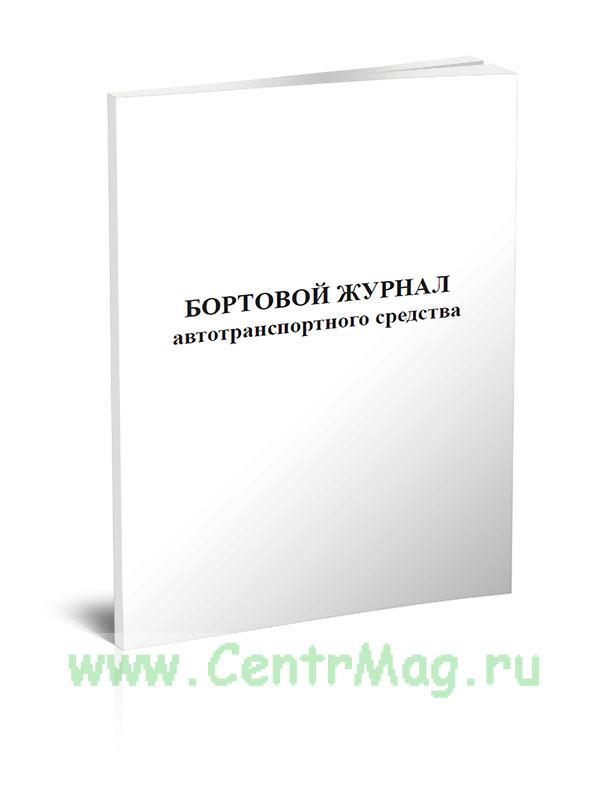 Бортовой журнал автотранспортного средства