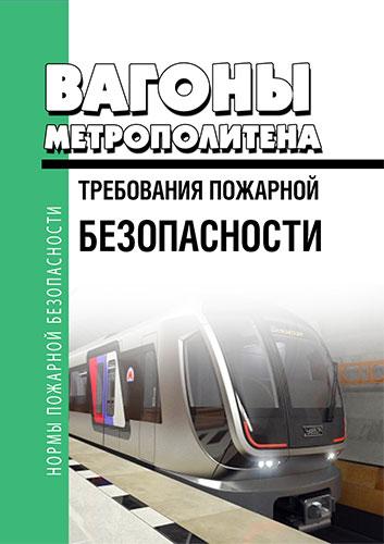 НПБ 109-96 Вагоны метрополитена. Требования пожарной безопасности 2019 год. Последняя редакция
