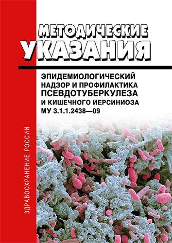 МУ 3.1.1.2438-09 Эпидемиологический надзор и профилактика псевдотуберкулеза и кишечного иерсиниоза 2019 год. Последняя редакция