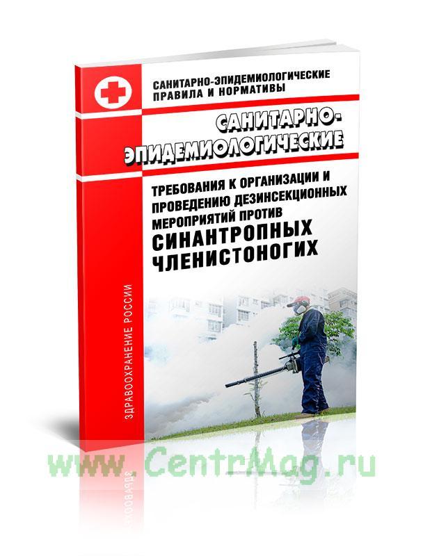 СанПиН 3.5.2.1376-03 Санитарно-эпидемиологические требования к организации и проведению дезинсекционных мероприятий против синантропных членистоногих