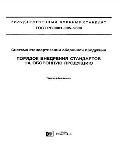 ГОСТ РВ 0001-005-2006 Система стандартизации оборонной продукции. Порядок внедрения стандартов на оборонную продукцию 2020 год. Последняя редакция