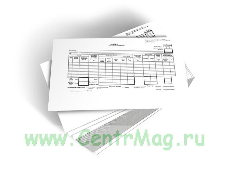 Отчет о процессах инкубации (Форма №СП-29)