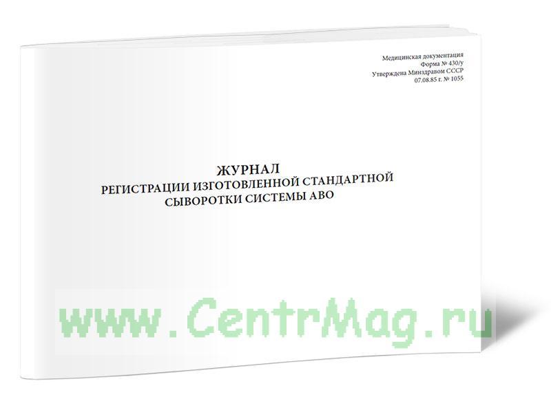 Журнал регистрации изготовленной стандартной сыворотки системы АВО (Форма 430/у)
