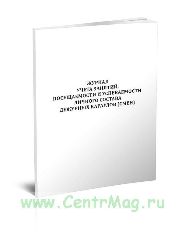 Журнал учета занятий, посещаемости и успеваемости личного состава дежурных караулов (смен)