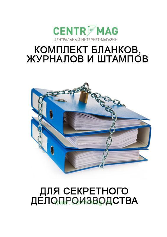 Комплект документов и штампов для секретного делопроизводства 2019 год. Последняя редакция