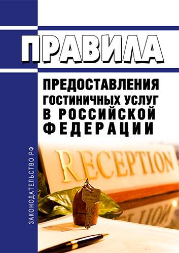 Правила предоставления гостиничных услуг в Российской Федерации 2020 год. Последняя редакция