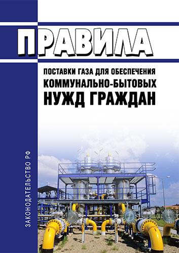 Правила поставки газа для обеспечения коммунально-бытовых нужд граждан 2020 год. Последняя редакция