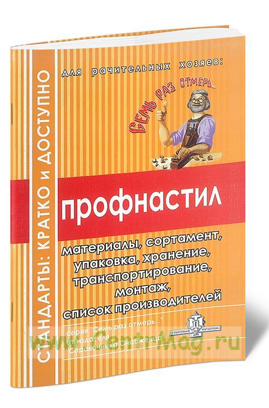 Справочник снабженца. Профнастил