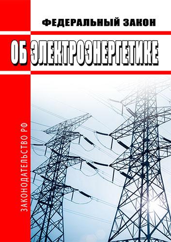 Федеральный закон от 26.03.2003 N 35-ФЗ