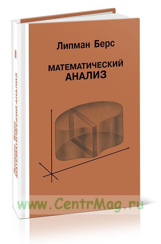 Математический анализ. Том II
